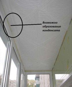 Фото: В верхней части помещения возможно образование конденсата