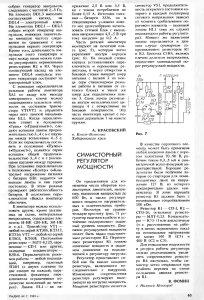 """Вырезка из журнала """"Радио"""" за 1991 год"""