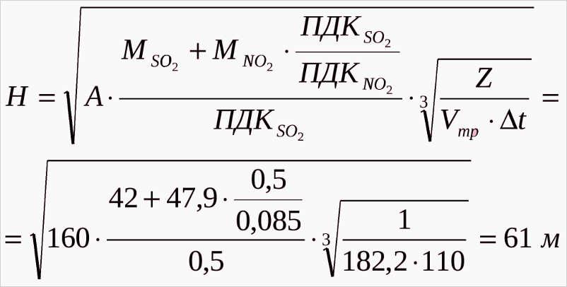 Формула расчета длины дымовой трубы