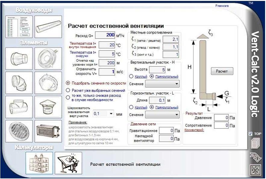 Интерфейс программы VentCalc