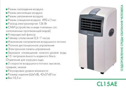 Мобильный испарительный охладитель honeywell cl15ae